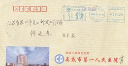 CHINA CHINE CINA  HUNAN LOUDI TO JIANGSU WUJIANG COVER  WITH METER STAMP  ANTI COVID-19 INFORMATION - 1949 - ... People's Republic