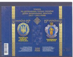 2018. Ukraine, Trident Of Coat Of Arms,  S/s, Mint/** - Ucraina
