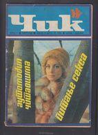 MAGAZINE CIK, SERBIAN, 12X9 Cm, 1969/9, EROTICA, STRIP BETMAN ** - Slav Languages