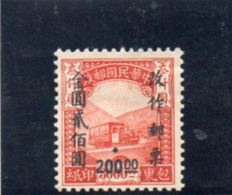 CHINE 1949 * - 1912-1949 Republic