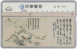 TAIWAN A-683 Hologram Chunghwa - Painting, Animal, Bird - 004L - Used - Taiwan (Formosa)