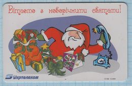 UKRAINE Ivano-Frankivsk Region Phonecard Ukrtelecom Phone Card Happy New Year Holidays. Christmas. Santa Claus 12/04 - Oekraïne