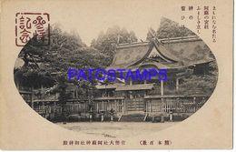 134782 JAPAN HELP VIEW BUILDING POSTAL POSTCARD - Giappone