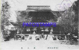 134830 JAPAN HELP VIEW PARTIAL POSTAL POSTCARD - Giappone