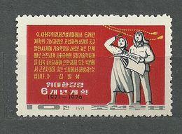 Korea North, 1971 (#1079a), Six-Year Plan, Aufgaben Des Sechsjahresplans, Workers Woman Man, Arbeiter Frau Mann - 1v - Factories & Industries
