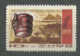 Korea North, 1971 (#1081a), Six-Year Plan, Sechsjahresplans, Gießpfanne, Bergbau, Mining, Metallurgy, Cars, Excavators - Factories & Industries