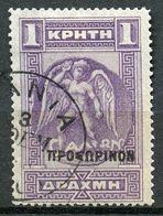 1900 Hellas # 17, Vlastos # 17, Very Fine Used (c796) - Crete