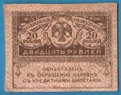 RUSSIA Treasury    20 Rubley    ND (04.09.1917) P# 38 - Russia