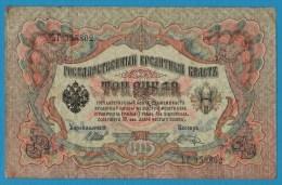 RUSSIA 3 Rubles 1905 Serial ЪГ 335802  P# 9c  Shipov & Shagin - Russia