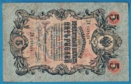 RUSSIA 5 Rubles 1909 Serial ДИ 048424  P# 10a  Konshin & Ovchinnikov - Russia