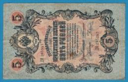 RUSSIA 5 Rubles 1909 Serial ДИ 285347  P# 10a  Konshin & Rodyonov - Russia