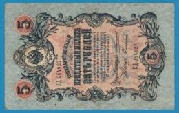 RUSSIA 5 Rubles 1909 Serial EД 254927  P# 10a  Konshin & Sofronov - Rusia