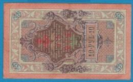 RUSSIA 10 Rubles 1909 Serial BЪ 868935  Konshin & Gavrilov  P# 11b - Russia