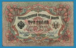 RUSSIA 3 Rubles 1905 Serial ЗУ 501474  P# 9c  Shipov & Metz - Russia