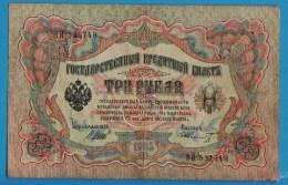 RUSSIA 3 Rubles 1905 Serial ЗИ 531749  P# 9c  Shipov & Schmidt - Russia