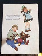 """OLD USSR Postcard - """"Pavlusha""""   By Walk - 1956 - TEDDY BEAR - - Games & Toys"""
