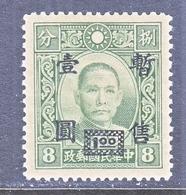 JAPANESE  OCCUP   SHANGHAI-NANKING 9 N 41  Perf. 14     * - 1943-45 Shanghai & Nanjing