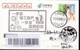 CHINA CHINE CINA  POSTCARD  HENAN RUYANG  TO  JIANGSU WUJIANG   WITH  ANTI COVID-19 INFORMATION - China