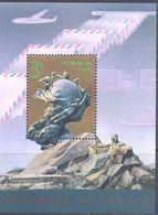 1994. China, UPU, S/s, Mint/** - 1949 - ... République Populaire