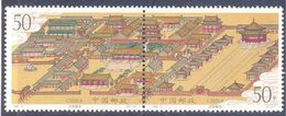 1996. China, Paintings, Town, 2v, Mint/** - Unused Stamps