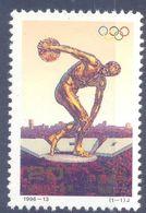 1996. China, Sport, 1v, Mint/** - Unused Stamps