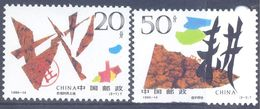 1996. China, Ptotection Of Land, 2v, Mint/** - Unused Stamps