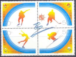 1996. China, Winter Sports, 4v, Mint/** - Unused Stamps