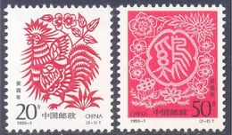 1993. China, New Year, 2v, Mint/** - Unused Stamps
