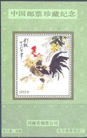 1999. China, Cock, S/s, Mint/** - Unused Stamps