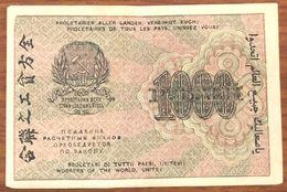 Russia 1919 1000 Rubli Rubles Lotto 2924 - Russia