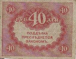 Russia, Billet De 40 Roubles - 1917, Used - Russia