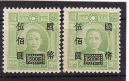 #Z.11977 China Republic 1947, Incomplete Set Overprint MNH, Michel 817: Definitive, Sun Yatsen - 1912-1949 Republic