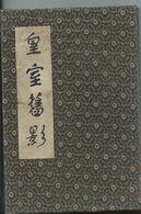 CHINE - Ensemble De 10 Photos 15,5 X 10  Collées Sur Album Acordéon ,costumes Divers -  Très Ancien Et Rare - China