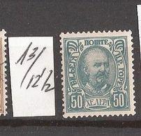 1-ALB  1902  MONTENEGRO CRNA GORA NIKOLA I  MNH - Montenegro