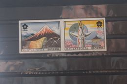 EXPO 70; Ungarn, Zusammendruck, Ungezähnt, Ungebraucht - 1970 – Osaka (Japan)