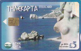 Cyprus, CYP-C-155, 1406CY, Petra Tou Romiou At Paphos, 2 Scans. - Cyprus