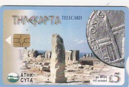 Cyprus, CYP-C-156, 1506CY, Sanctuary Of Aphrodite Paphia At Palaepaphos, 2 Scans. - Cyprus