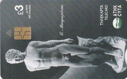 Cyprus, CYP-C-158, 1706CY,  George Mavrogenis, Sculpture Of A Naked Man, 2 Scans. - Cyprus