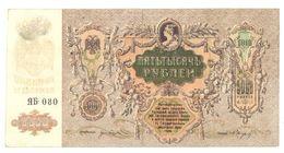 Billet Russe 5000 Roubles 1919 N° 080 - Russia