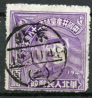 FULL CANCEL Liberated Area Mao Ze Dong 1949 Yang NC 385 Postally Used (244) - Northern China 1949-50