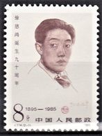 CHINE 1985   Peinture    Xu Beihong 1895-1953    Peintre Et Professeur à L'Académie De Peinture. - 1949 - ... People's Republic