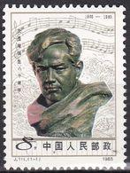 CHINE 1985   Musique    Xian Xinghai (1905-1945) Compositeur De Deux Symphonies, Un Concerto Pour Violon, Et Un Opéra - 1949 - ... People's Republic
