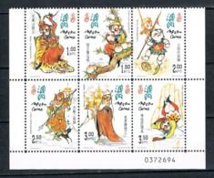 Macau, 2000, SG 1179a, MNH - 1999-... Région Administrative Chinoise