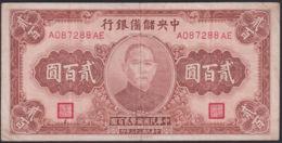 Ref. 737-1159 - BIN CHINA . 1944. CHINA JAPANESE PUPPET BANK 200 YUAN 1944 - China
