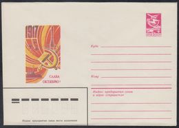 16250 RUSSIA 1983 ENTIER COVER Mint OCTOBER REVOLUTION Celebration SPACE ESPACE MISSILE ROCKET AURORA SYMBOL USSR 218 - 1980-91