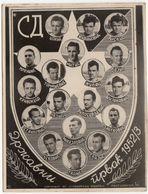 SD CRVENA ZVEZDA - RED STAR - DRZAVNI PRVAK 1952-53 - JUGOSLAVIJA - Soccer
