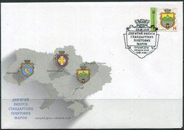 "Ukraine 2020. #1811 ""H"" VF - ""Staryi Merchyk Village, Kharkiv Region"". Definitive. FDC. (B05) - Ukraine"