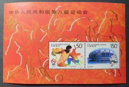 PRC China 1997 The Eighth National Games Of PRC S S, Sc#Bl 82, MNH - China