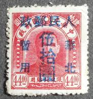 Northern China 1949 Regular Issue, Mi #63, MNG, CV=8EUR - China