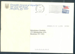 USA 1994 Cover, New York(Consulate General Of Ukraine), 1 Stamp, Used - United States